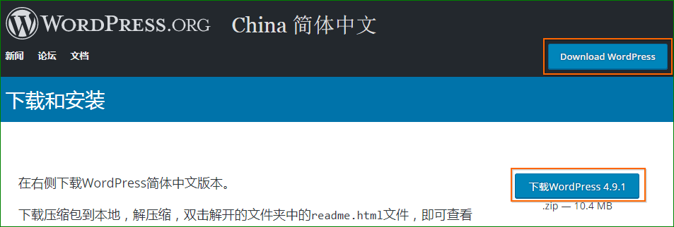 WordPress01 - WordPress开发入门01:Windows本地安装WordPress和PHP调试环境