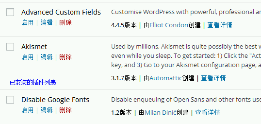 wordpress plugin manager xuhss.com02 - 如何管理已安装的WordPress插件