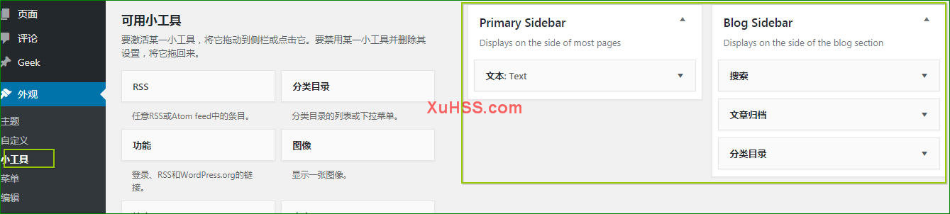 WordPress 小工具创建 xuhss.com02 - WordPress模板层次09:sidebar.php