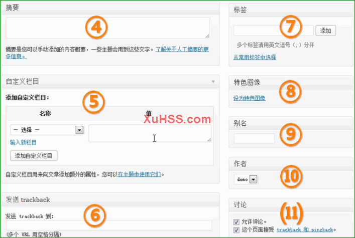 new post xuhss.com02 - WordPress发布新文章和管理文章