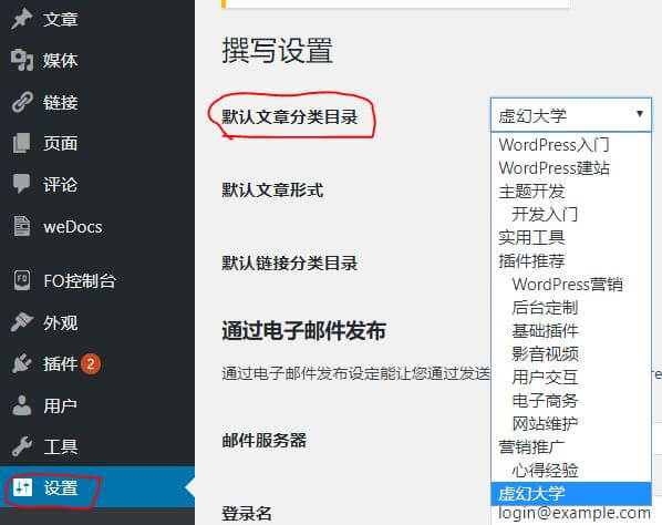wordpress categories xuhss.com02 - WordPress创建和管理文章分类目录