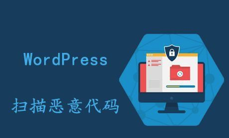20be11a5f1ded046509cd21956694c12 - 如何选择安全的WordPress 插件?